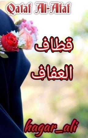 Qataf Al-Afaf(قطاف العفاف)  by hagar_ali