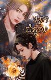 អ្នកជំនួស [ complete ✅  ] cover