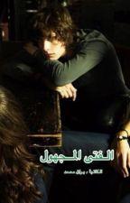 """""""الرجل الغامض"""" by Burak4m"""