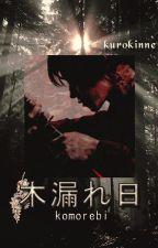 木漏れ日 (komorebi) | 𝐯𝐚𝐫𝐢𝐨𝐮𝐬! 𝐤𝐧𝐲 𝐱 𝐟! 𝐫𝐞𝐚𝐝𝐞𝐫 by kurokinne