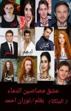 رواية عشق مصاصين الدماء  by NouranAhmed735