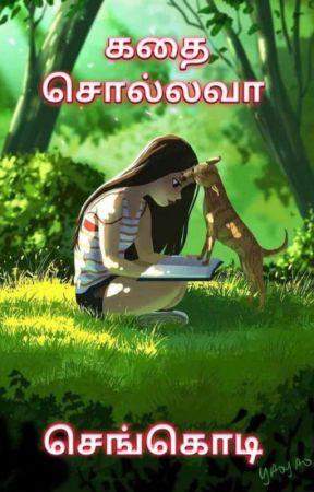 கதை சொல்லவா  by sengodi