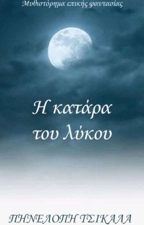 ΤΟ ΜΥΣΤΗΡΙΟ ΤΟΥ ΛΕΥΚΟΥ ΛΥΚΟΥ by pennysomer