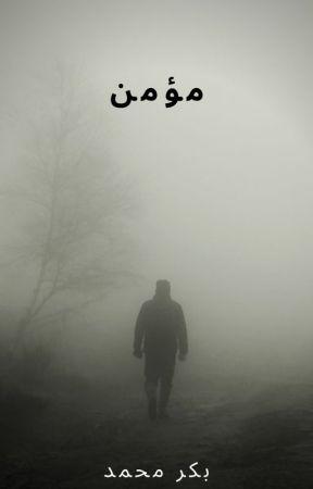 مؤمن by BakrMohammed3