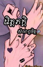 មិត្តភក្តិសំណព្វចិត្ត (19+) [ Complete✓ ] by nabee_wang