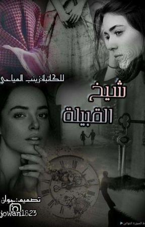 شيخ القبيله ♡♡ by zbah__