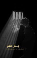 الظلمة by JANA4421