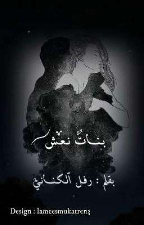 بنات نعش  by user65690873
