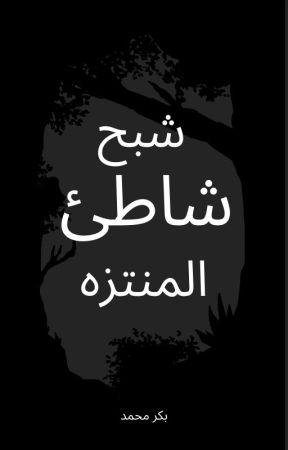 شبح شاطئ المنتزه by BakrMohammed3