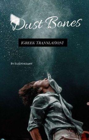Dust Bones [Greek translation] H.S by Sleepdreamy