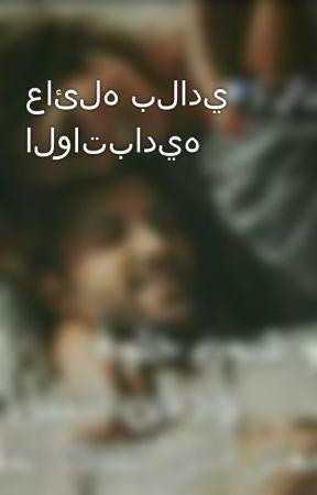 عائله بلادي الواتباديه💜💜 by 741236985h