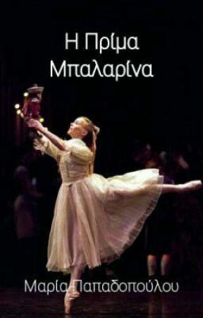 Η Πρίμα Μπαλαρίνα by Marypap15