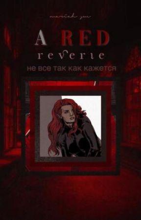 a red reverie [ red room ] by natalia_romonov