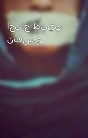 احتاج طبيب نفسي by I_need_a_doctor_