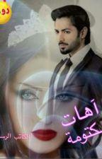 اهات مكتومة by alrasam_93