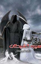 اسيرة الشيطان by user871944709537