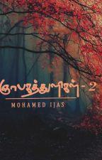 ஞாபகத்துளிகள் -2 द्वारा mohamedijas
