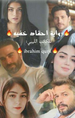 Arab Movies Hd مسلسل أحقاد خفية