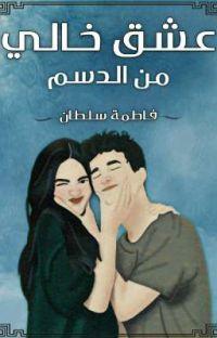 عشق خالي من الدسم  cover
