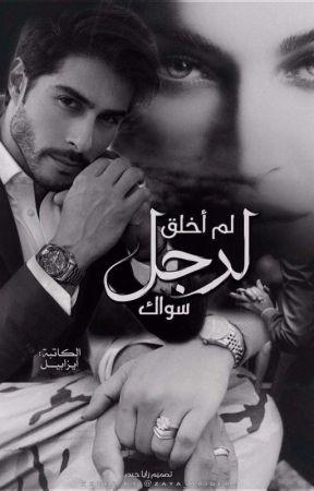 لم اخلق لرجل سواك  by ayzabil_99