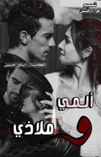 المي وملاذي cover