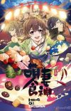 Adorable Food Goddess cover