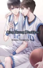 Qing Kuang [ Reckless ] By Wu Zhe { Myanmar Translation } by yenies__