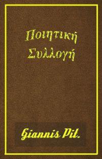 Ποιητική Συλλογή cover