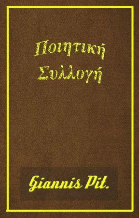 Ποιητική Συλλογή by GiannisPit