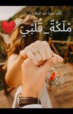 مًکْلَهّ قُلَبًيِّ ❤ by meirnaabdalwahb25