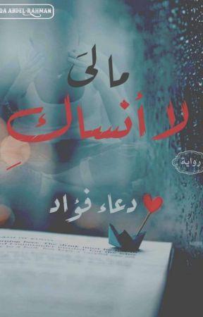 ما لىَ لا أنساكِ (لـ/دعاء فؤاد) مكتملة by do3aafoaad