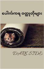 ပေါက်ကရ ဝတ္ထုတိုများ by DaddyZ1
