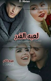 لعبة القدر ل احمد غانم MedOo Ghanem  cover