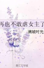 NEDATOABUTHEFEMPROAGAI (GXG) (GIRLXGIRL) (GL)  by ButterflySoup13