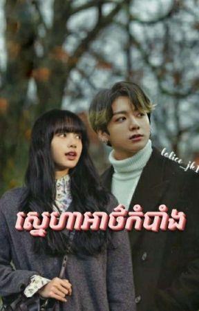 ស្នេហាអាថ៌កំបាំង (Khmer) by Taennie_Love2400