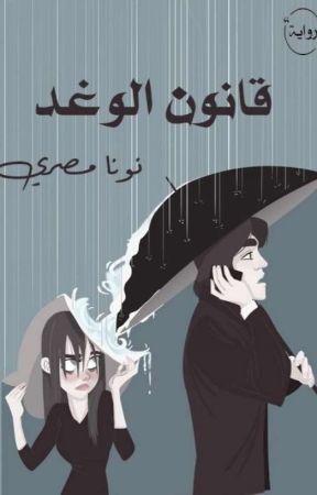 ~ رواية قانون الوغد / للكاتبة نونا مصري ~ by nona_masri