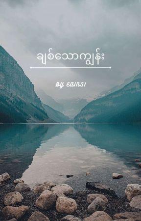 ခ်စ္ေသာက်ြန္း (ချစ်သောကျွန်း)( Completed) by eainsi23