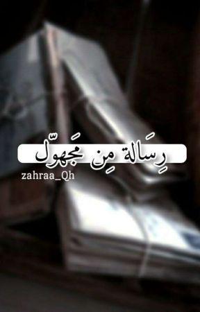 - رِسَالة مِن مَجهوّل . by zahraa_Qh