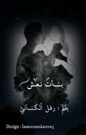 بنات نعش  by user79895314