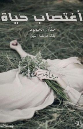 إغتصاب حياة by HananMahmoud125