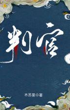 Phán Quan - Mộc Tô Lý by TomybabyB