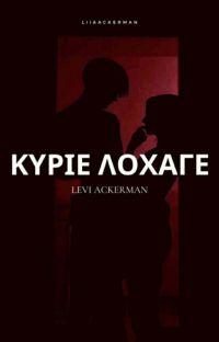 Κύριε Λοχαγέ || Levi Ackerman  cover