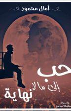 حب إلى ما لا نهايه by AmalMahmoud122