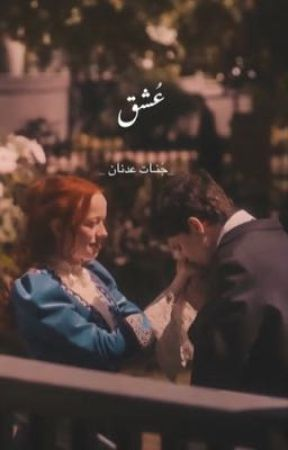 عُشق by jnona_iq