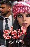 الزواج(عراقية)  cover