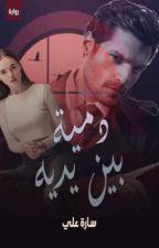 دمية بين يديه  by Sarah_Ali97