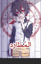 المُطارد  by Alaa94002
