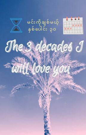 The 3 decades I will love you (မင်းကိုချစ်မယ့် နှစ်ပေါင်း ၃၀) by MonShuiYi