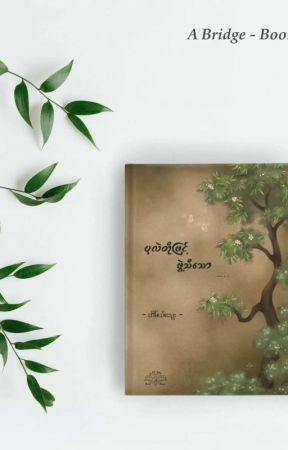 ပုလဲတို့ဖြင့်ဖွဲ့သီသော by HayMarn_Thway