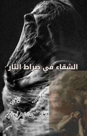 الشقاء في صراط الثأر (مكتملة)  by Zahra_Amjed12